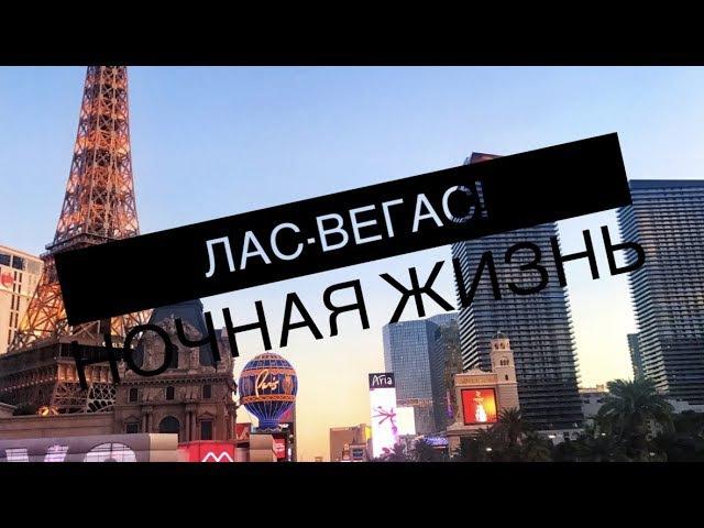 Las Vegas / ночная жизнь / казино / Лас-Вегас