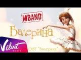 MBAND - Балерина (OST