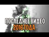Поздравление с новым годом от президента канала gamelife :)
