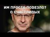 Михаил Лабковский -  Им просто повезло О счастливых, и тех у кого все хорошо.