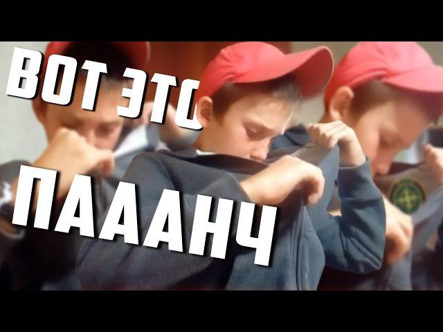 ШКОЛО-ШМОТ|ПАнЧ