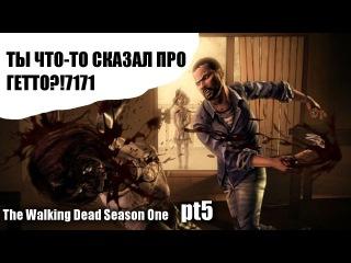 ВЫЛЕЗЛИ ИЗ ГЕТТО :[ The Walking Dead Season 1 pt5