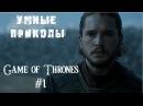 Игра Престолов - Умные приколы. Game of Thrones - Smart Jokes 1