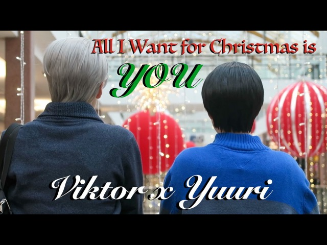 Viktor x Yuuri - All I Want for Christmas (Yuri On Ice CMV)