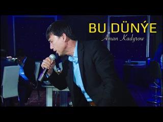 Aman Kadyrow - Bu dünýe | 2017 (Halk aýdym)