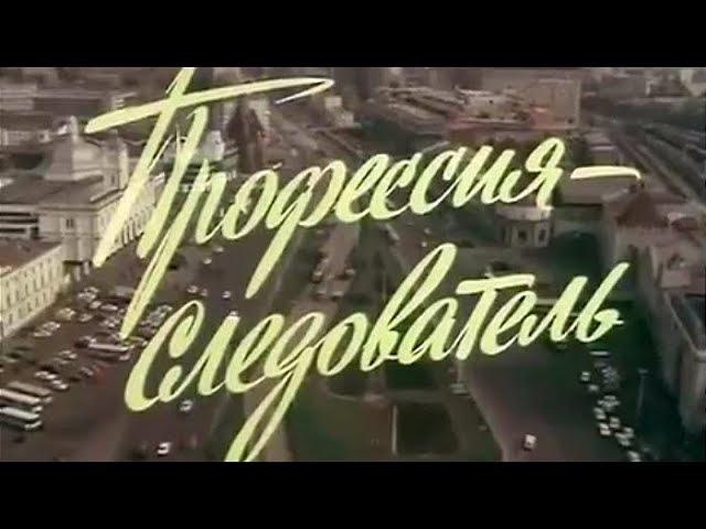 Профессия — следователь (1982). Все серии подряд / Золотая коллекция фильмов СССР
