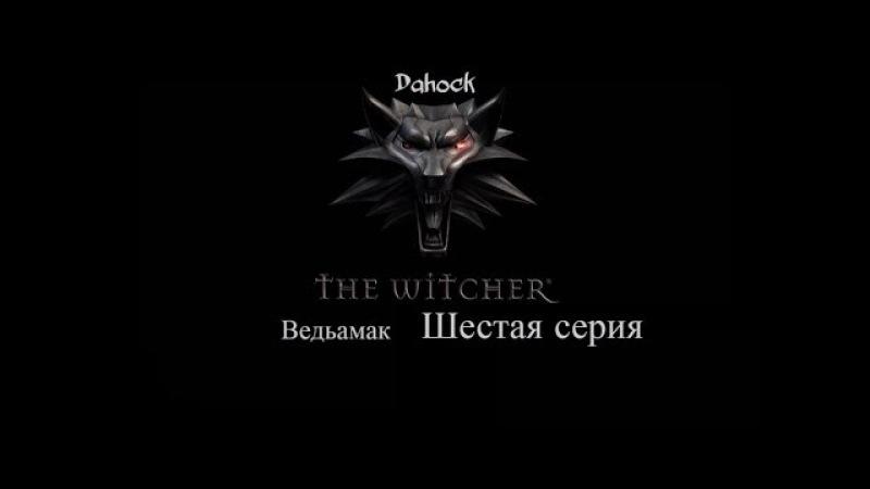 Ведьмак 1 Шестая серия Игрофильм The Witcher