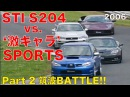STI S204 vs 激キャラスポーツ 筑波BATTLE Best MOTORing 2006