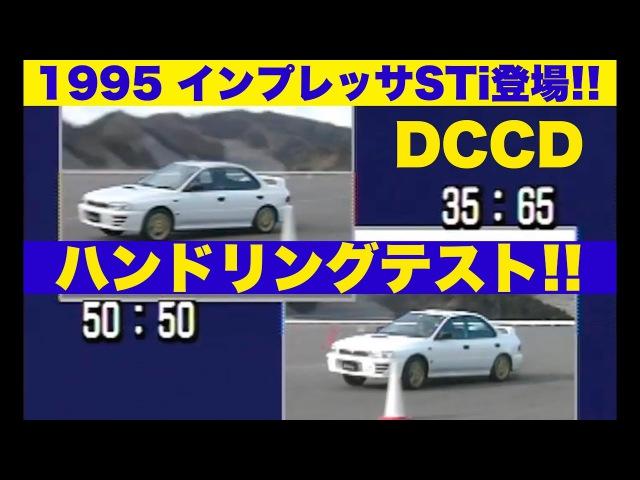インプレッサWRX RA STi vs ランサーEVO3 ハンドリングテスト Best MOTORing 1995