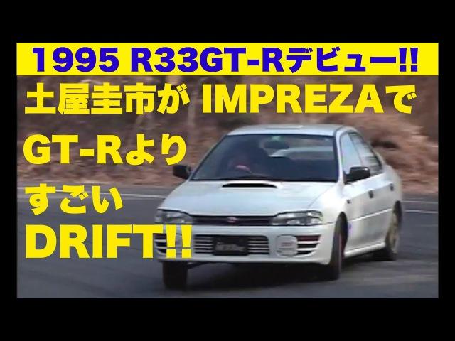 R33GT Rデビュー 土屋圭市ドリフトテストでインプレッサがGT Rよりすごいド