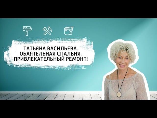 Идеальный ремонт. Татьяна Васильева. Обаятельная спальня... Выпуск от 10.09.2016
