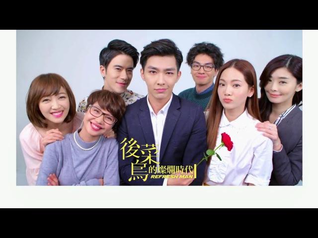 [THEMEVIDEO] 炎亞綸 Aaron Yan new drama Refresh Man 《後菜鳥的燦爛時代》