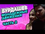 Бурдашев. Молодежные движения ч. 2