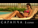 Саранча - Серия 1 - эротический триллер HD