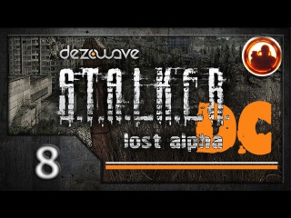 СТАЛКЕР. Lost Alpha. Developer's Cut. Прохождение. # 08. Призраки из лаборатории Х18.