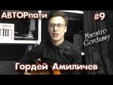 АвторПати.  Гордей Амиличев (