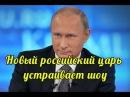 TV5 Monde предложил переименовать прямую линию в «Минуту славы Путина»