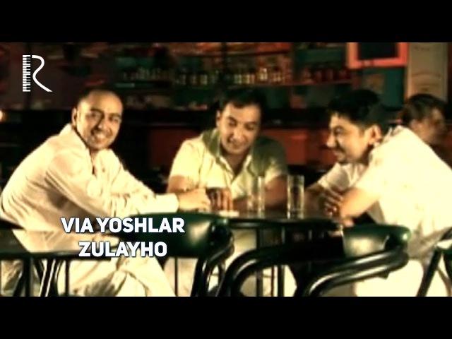 VIA Yoshlar - Zulayho | ВИА Ёшлар - Зулайхо