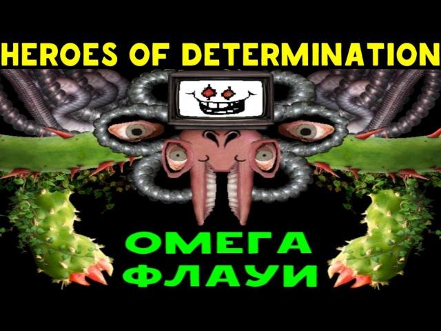 Undertale - Heroes of Determination | Omega Flowey