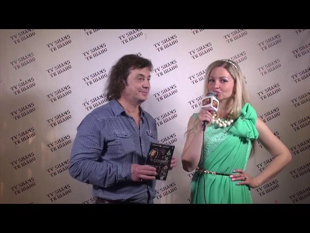 Интервью заслуженного артиста России Валерия Струкова -