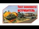    Танки-Онлайн   - Тест Комплекта -№-10