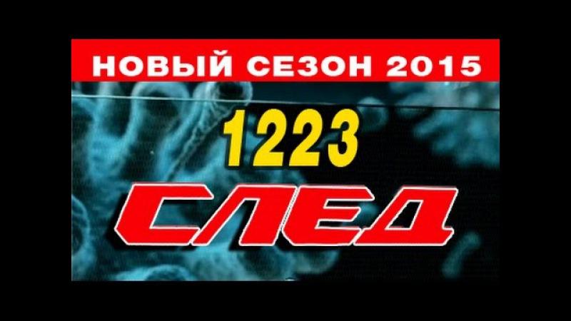 След 1223 серия - Засланный казачок
