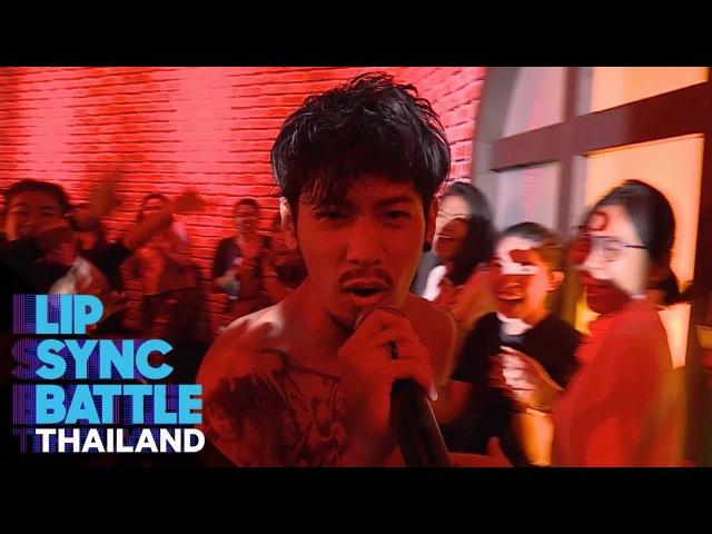 สิงโต ปราชญา – ยาพิษ | Lip Sync Battle Thailand