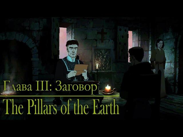 The Pillars of the Earth. Столпы Земли: Заговор. Джек отправился в путь. 6