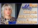 Бест Вей Покупка квартиры в Краснодаре от кооператива Best Way