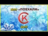 С.О.К  Поехали - 2017