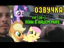 Пони в нашем мире сезон 1, эпизод 4 ОЗВУЧКА 16 / Pony meets World - S1, E4 MLP in real life