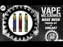 #07 Vape МЕХАНИКА | MAGE MECH Tricker Kit by CoilART |LIVE 19.03.17 | 19:00 MCK