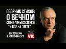 Вірш Ліни Костенко І все на світі треба пережити читає Віктор Корженевський