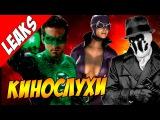 ✅ Зеленый Фонарь в Лиге Справедливости, Хранители в Injustice 2 и Женщина Кошка в Бэтмене?