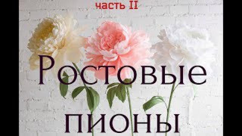 ГИГАНТСКИЕ ростовые цветы. Пион (часть II) / Giant paper flowers | Peony | Part 2