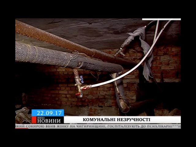 Мешканці черкаського гуртожитку нарікають на нелюдський побут