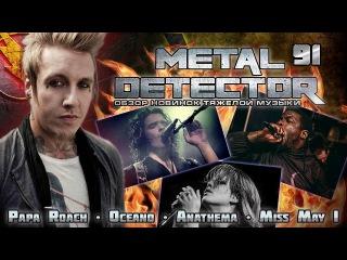 Metal Detector - Обзор новинок тяжелой музыки - #91 (Anathema, Papa Roach, Miss May I, Oceano)