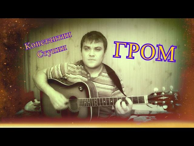 Константин Ступин - Гром (Кавер - Николай Сутягин) / Cover / Поём вместе