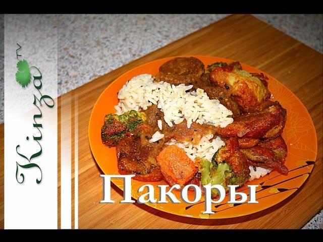 Овощи в кляре рецепт Пакоры рецепт с рисом и чатни Vegetables in batter
