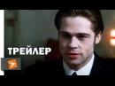 Интервью с Вампиром (1994)   Трейлер 1   Киноклипы Хранилище