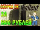 Сборка пк за 1800 рублей в стиле Fallout