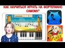ОБЗОР музыкальных ПРИЛОЖЕНИЙ для обучения: NOTEWORKS, RHYTHM CAT, PIANO MAESTRO.