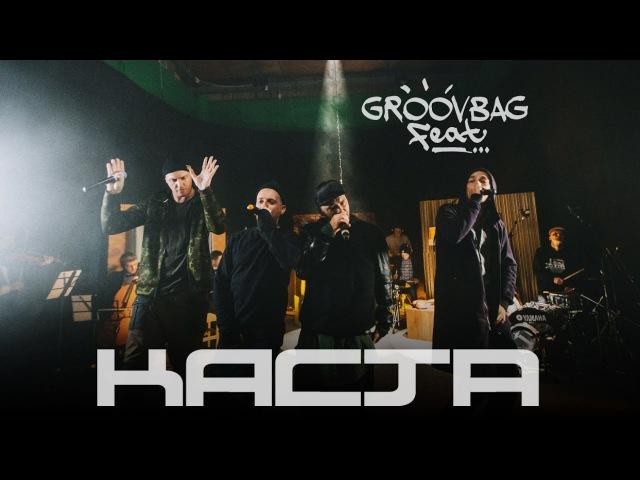 КАСТА - Они. Groovbag feat. (Выпуск 14)