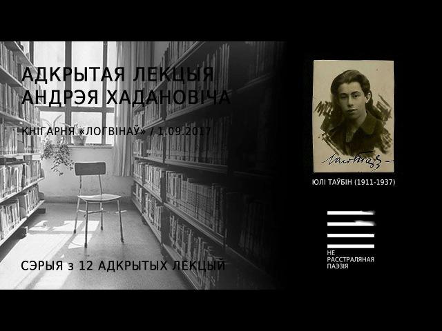 Юлі Таўбін (1911-1937). Адкрытая лекцыя Андрэя Хадановіча (новая песьня Лявона Вольскага)