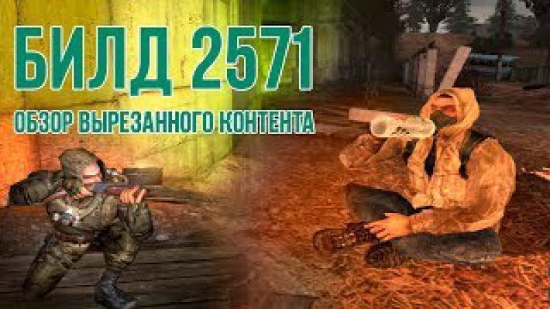 [S.T.A.L.K.E.R.] ОБЗОР БИЛДА 2571: бета-версия Тени Чернобыля