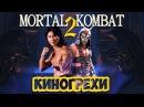 КИНОГРЕХИ и КИНОЛЯПЫ Смертельная битва 2 Истребление Mortal Kombat Annihilation Свежий При...