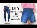 DIY Джинсовая юбка из мужских джинс