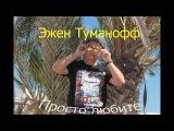 Эжен Туманофф-Просто любите | Новый клип 2017