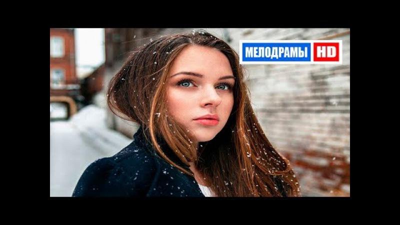 Фильм весь ютуб смотрел! ПОТОМУ ЧТО ЛЮБЛЮ Русские мелодрамы НОВИНКИ HD 2017