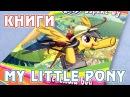 История Дэринг Ду и меченый вор книга Май Литл Пони My Little Pony